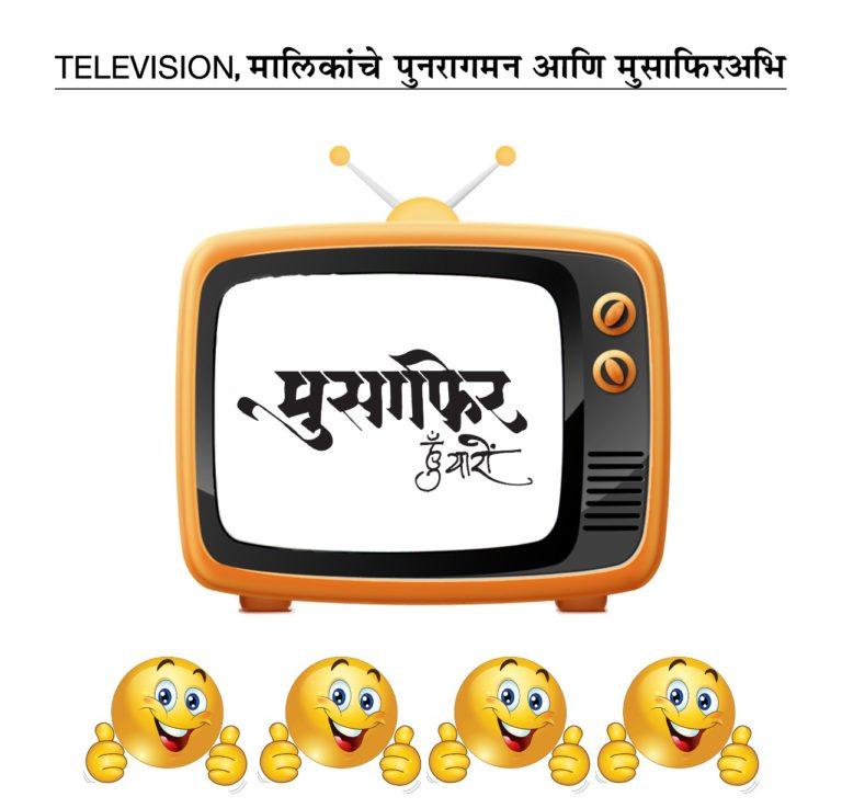 Television, मालिकांचे पुनरागमन आणि मुसाफिर_अभि